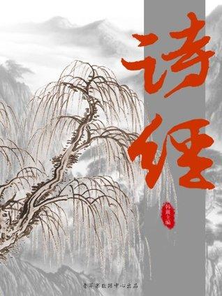 诗经(国学启蒙书系列) (Chinese Edition)