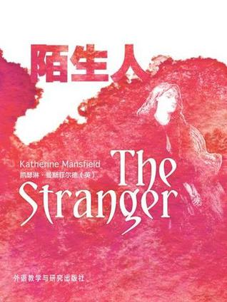 katherine mansfield the stranger