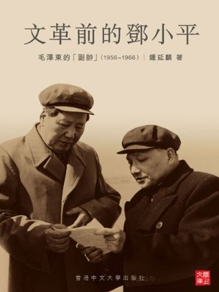 """CUHK Series: Deng Xiaoping before the Cultural Revolution: Mao's """"Vice Marshal""""(1956-1966) (in Chinese)"""