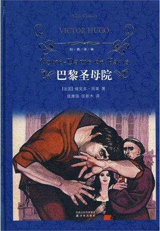 巴黎圣母院 (Notre Dame de Paris译林经典) (Chinese Edition)