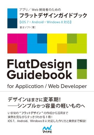 アプリ/Web開発者のための フラットデザインガイドブック【iOS 7・Android・Windows 8対応】
