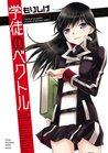 学徒のベクトル (ヤングチャンピオン烈コミックス) (Japanese Edition)