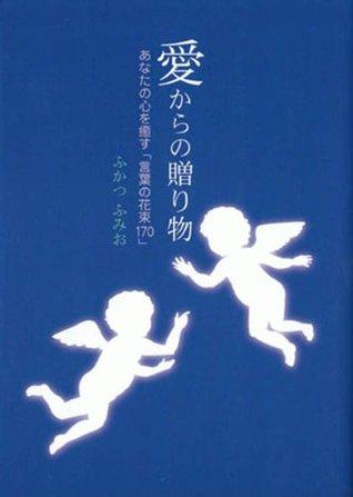aikara no okurimono (Japanese Edition)
