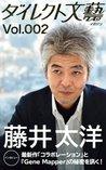 direct novel magazine 002