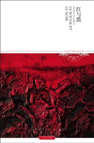 红与黑 (世界文学文库