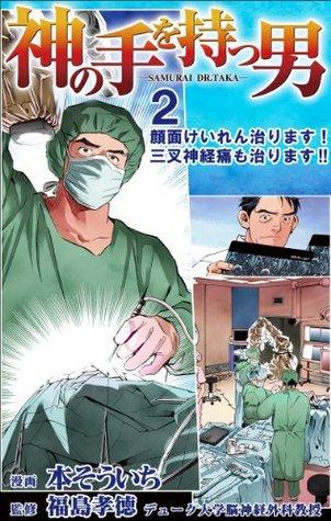 DrFukushimaTakanoriKaminotewomotuotoko2ganmenkeirennaorimasusansasinkeituumonaorim