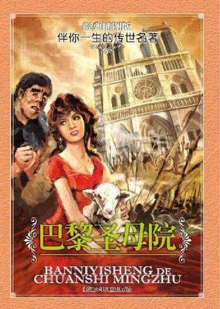 巴黎圣母院 (伴你一生的传世名著·经典插图版)