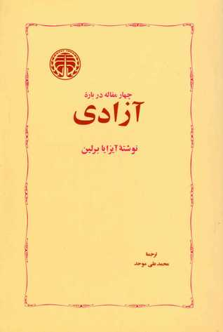 isaiah berlin four essays on liberty summary Isaiah berlin's a very brief summary by berlin of the two concepts of liberty text published in four essays on liberty: four essays on liberty - writingcheapwriteessaydownload four essays on liberty by isaiah berlin starting at.