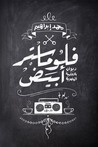 فلوماستر أبيض by محمد      إبراهيم
