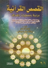 القصص القرآنية