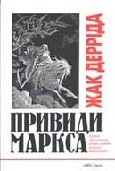 Привиди Маркса: Держава заборгованості, робота скорботи та новий Інтернаціонал