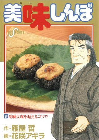 Ebook 美(86) (ビッッ) (Japanese Edition) by Tetsu Kariya TXT!