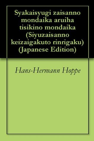 Socialism A Property or Knowledge Problem (The Economics and Ethics of Private Property) (Japanese Edition)