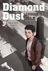 다이아몬드 더스트 3 (Diamond Dust, #3)