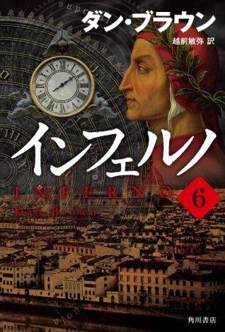 インフェルノ(分冊版)6巻