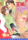 王様にKISS! 2 [Ousama ni Kiss! 2]