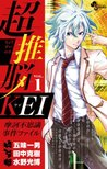 超推脳 KEI~摩訶不思議事件ファイル~(1) (少年サンデーコミックス) (Japanese Edition)