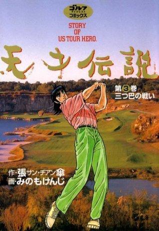 天才伝説(3) 三つ巴の戦い (ゴルフダイジェストコミックス)