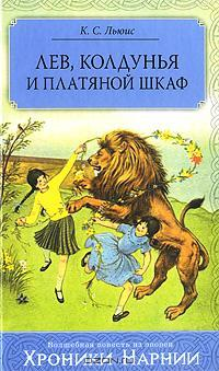 Лев, Колдунья и Платяной шкаф (The Chronicles of Narnia, #1)
