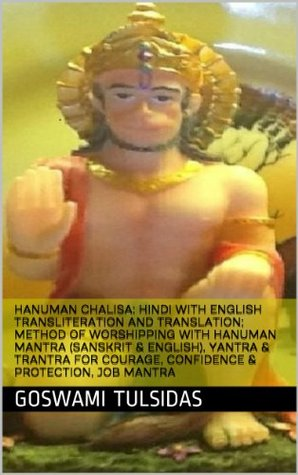 Hanuman Chalisa Hindi Ebook