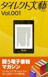 direct novel magazine 001 (Japanese Edition)