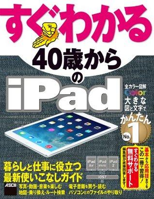 すぐわかる 40歳からのiPad iPad Air/iPad mini/iPad2対応 iOS 7版 (アスキー書籍)