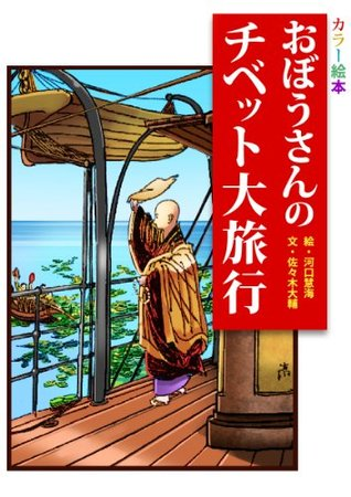 picture-book-three-years-in-tibet-with-colored-illustrations-japanese-edition