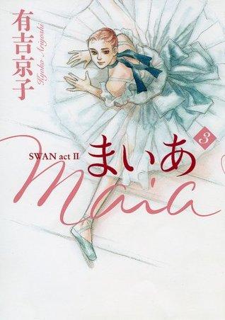 まいあ Maia SWAN actII 3 Descarga gratuita para libros Kindle
