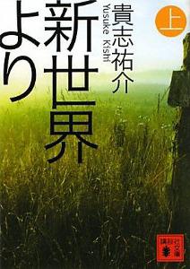 新世界より(上) [Shinsekai Yori #1]