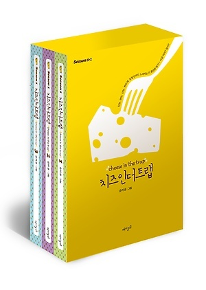 치즈 인 더 트랩 시즌 1-1 Limited Edition Set (Cheese in the Trap, #1.1-1.3)