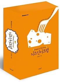 치즈 인 더 트랩 시즌 1-2 Limited Edition Set (Cheese in the Trap, #1.4-1.6)