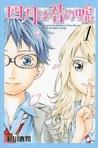 四月は君の嘘 1 (Shigatsu wa Kimi no Uso, #1)