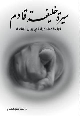 سيرة خليفة قادم: قراءة عقائدية في بيان الولادة