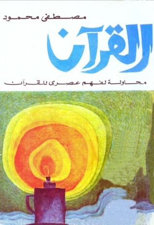 القرآن by مصطفى محمود