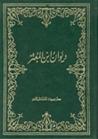 ديوان ابن المعتز by عبد الله بن المعتز