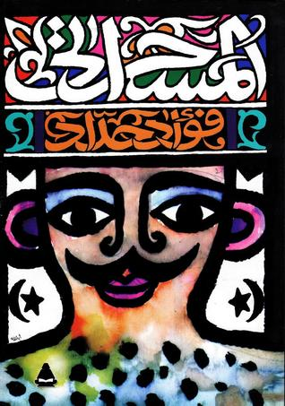 المسحراتي by فؤاد حداد