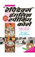 Rapidex English for Nepali Speakers (Book + CD)