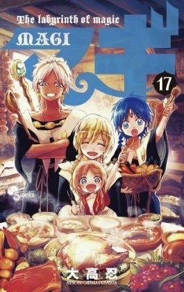 マギ 17 (Magi: The Labyrinth of Magic, #17)
