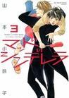 マッドシンデレラ 3 [Mad Cinderella 3] by Kotetsuko Yamamoto