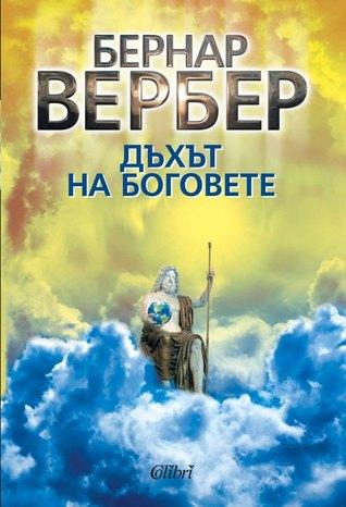 Ebook Дъхът на боговете by Bernard Werber TXT!