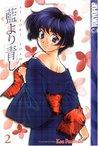 Ai Yori Aoshi Vol. 2 (Ai Yori Aoshi, #2)