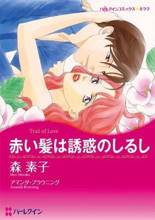 赤い髪は誘惑のしるし [Akai Kami wa Yūwaku no Shirushi - Trail of Love]
