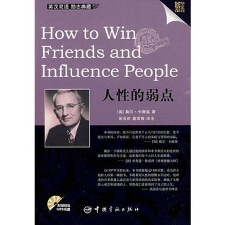 How to Win Friends & Influence People / English - Chinese Languages / MP3 Disc Included