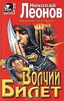 Волчий билет (Лев Гуров, #25)