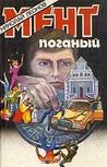 Мент поганый (Лев Гуров, #9)