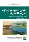التكون التاريخي الحديث للجزيرة السورية: أسئلة وإشكاليات التحول من البدونة إلى العمران النظري