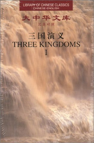 Three Kingdoms (Library of Chinese Classics by Luo Guanzhong