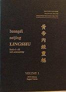 Huangdi Neijing Lingshu Volume 1: Books 1-3 with Commentary (Huangdi Neijing Lingshu Volume 1 Books 1-3 with Commentary, Volume 1)