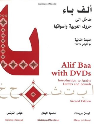 Alif Baa with DVDs by Kristen Brustad