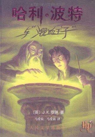 哈利·波特与混血王子 (哈利·波特 #6)